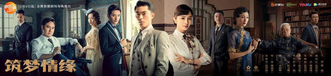 The Great Craftsman With Yang Mi And Wallace Huo Premieres To